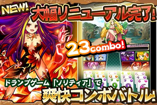 ドラゴンソリティア 〜クロンダイクと神竜の秘宝〜
