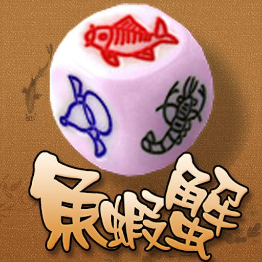 魚蝦蟹骰子 LOGO-APP點子