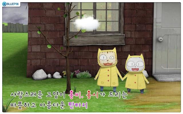 구름빵 영어 Ⅱ - screenshot