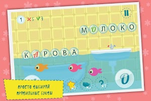 Screenshot of Грамотей Кузя - Русский язык