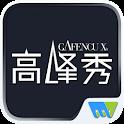 高峰秀Gafencu Xiu icon