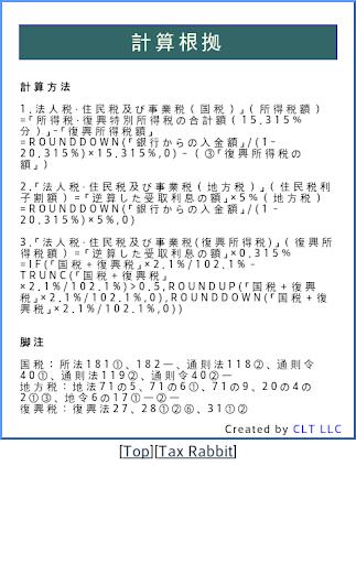 【免費財經App】預金利息の税金計算-APP點子