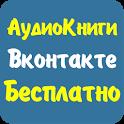 Аудиокниги бесплатно icon