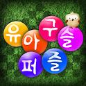 유아구슬퍼즐_WXGA logo