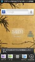 Screenshot of Portable Wi-Fi hotspot Widget