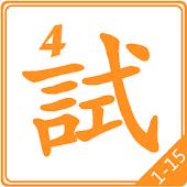 普通話水平測試 - 作品 PSC 4(1-15)