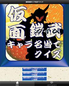鎧武(ガイム)仮面キャラ名当てクイズのおすすめ画像1