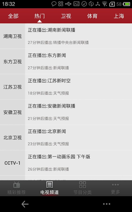微看电视 - screenshot