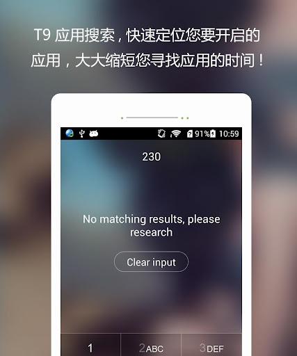 【免費工具App】T9应用搜索-APP點子