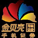 金贝壳手机证券理财版(经典版) logo