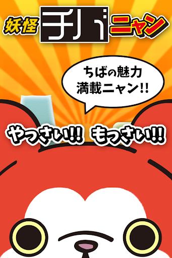 妖怪ウォッチ風 - チバニャン育成日記