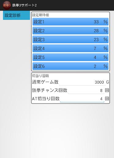 【免費博奕App】鉄拳3rd 設定判別 - 鉄拳3サポート2-APP點子