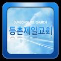 등촌제일교회 icon
