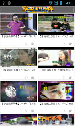 家庭幽默录像 Funniest HomeVideos