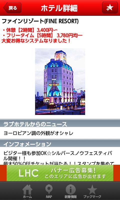 ホテルLHC(ラブホテル検索アプリ)- screenshot