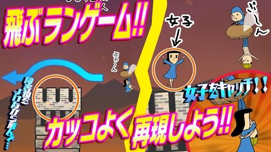 天空のやつ - 人がゴミのような人気無料ランゲームアプリ! - náhled