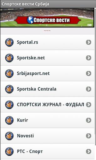 Спортске вести Србија