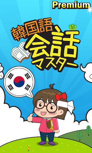 韓国語 会話マスター [Premium]