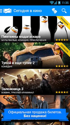 Киноход—расписание кинотеатров