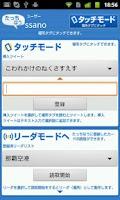 Screenshot of たっちなう
