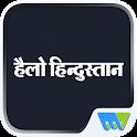 Hello Hindustan icon