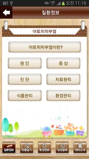 【免費醫療App】아토피수첩-APP點子