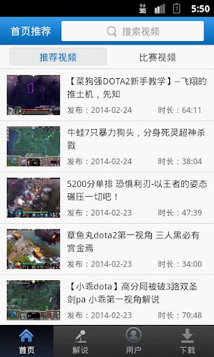 DOTA視頻站