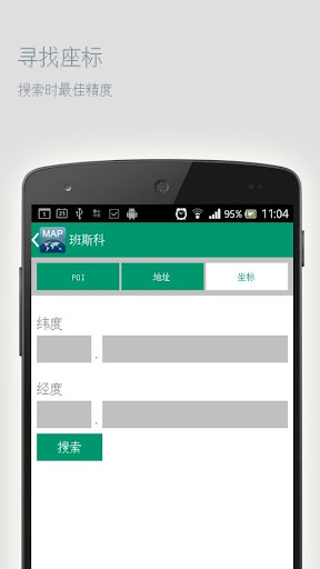 【免費旅遊App】班斯科离线地图-APP點子