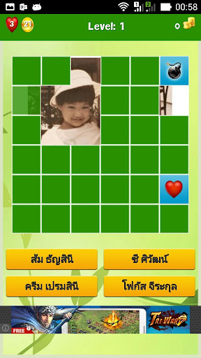 玩解謎App|ทาย ดารา ตอนเด็ก免費|APP試玩