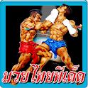 มวยไทยทีเด็ด ฟังวิทยุออนไลน์