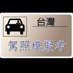 台灣汽機車駕照筆試模擬考 交通運輸 App LOGO-硬是要APP