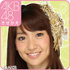 AKB48きせかえ(公式)大島優子-SG- icon
