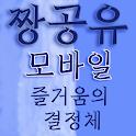 짱공유 모바일  즐거움의 결정체-  공유사이트 logo