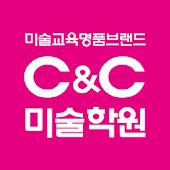 씨앤씨미술학원 2015 정시진학백과