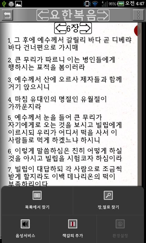 새생명 성경 - screenshot