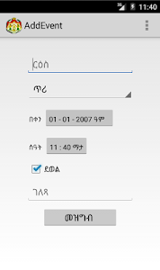 Ethiopian Calendar screenshot 2