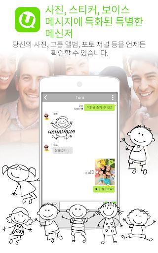 U 메신저 — 포토 채팅