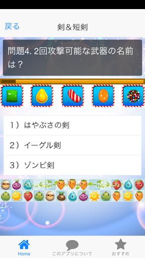 DQアイテム検定|玩娛樂App免費|玩APPs