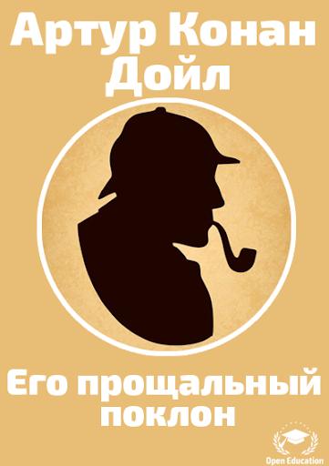 Ш.Холмс:Его прощальный поклон