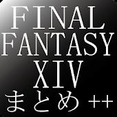 新生FF14まとめ++