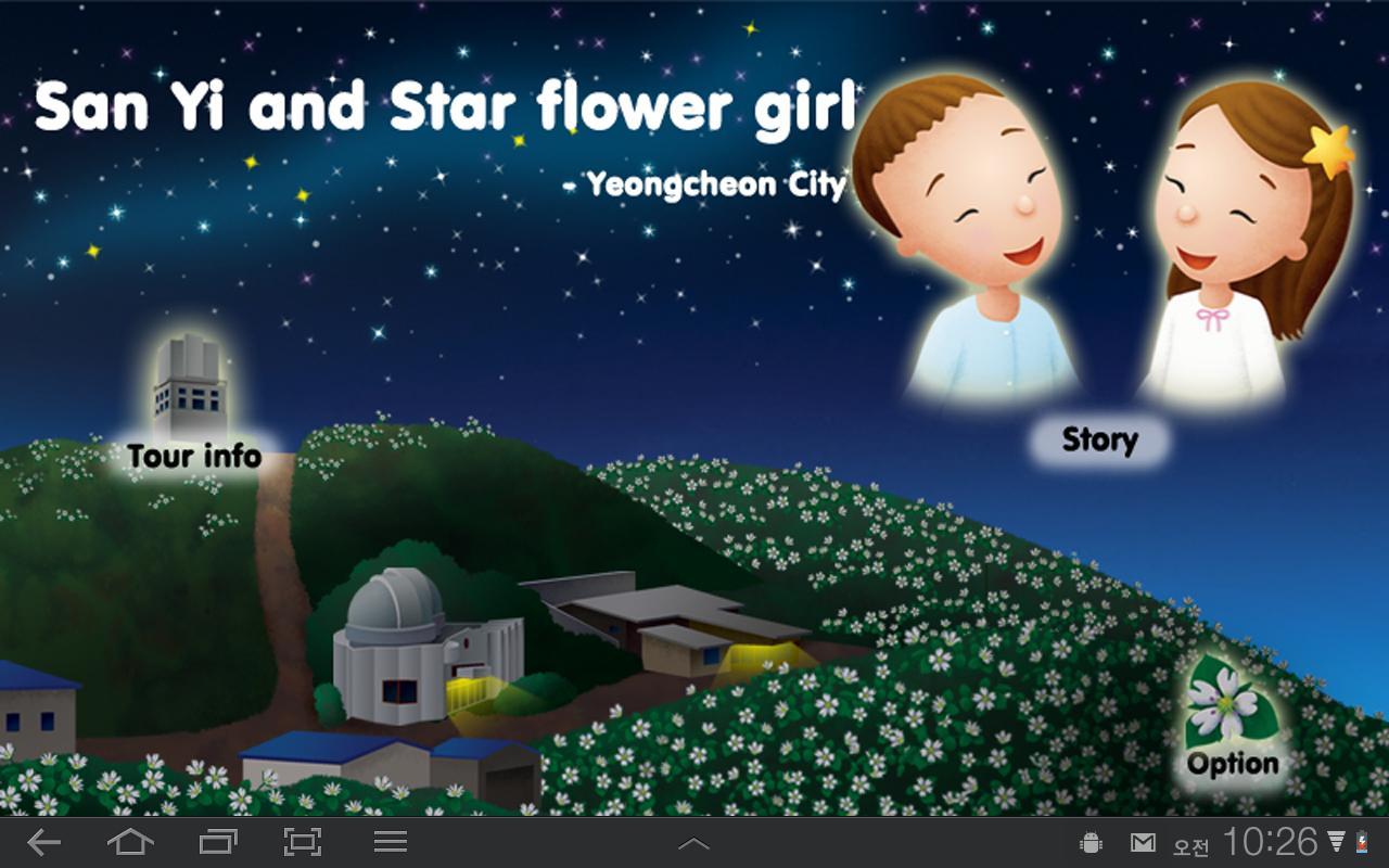 Gyeongbuk Story Tour - Star HD - screenshot