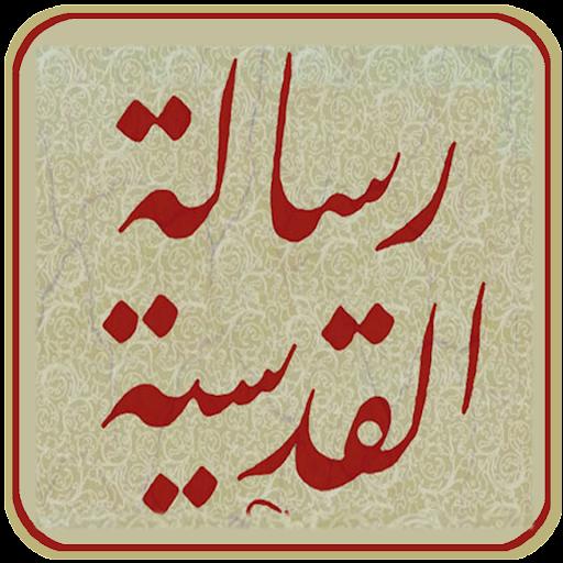 Risale-i Kudsiyye
