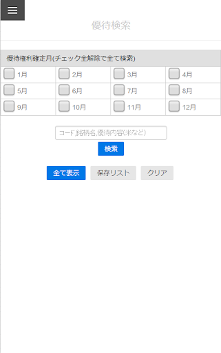 株主優待検索 Heavy