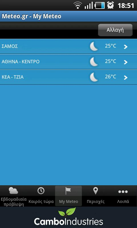 Meteo.gr - screenshot