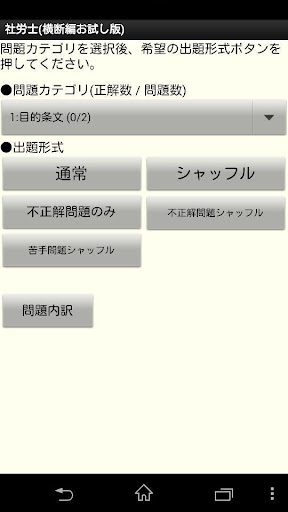 合格ツール 社労士(横断編)お試し版