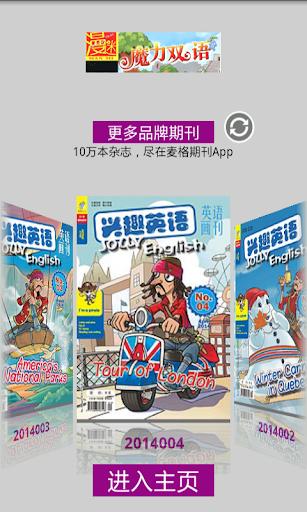 英语画刊·兴趣英语