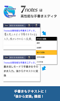 Screenshot of 7notes with mazec (Japanese)