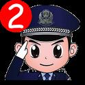 شرطة الأطفال 2 (اكثر من لهجه) icon