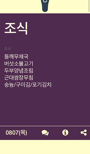 서울아산병원 교직원 식단