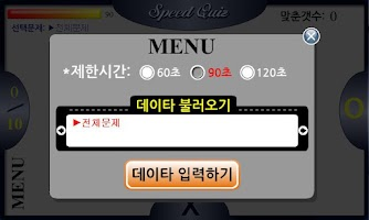 Screenshot of 스피드퀴즈(Speed Quiz)